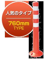 ソフトコーンM 760mmTYPE
