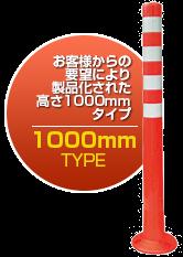 ソフトコーンM 1000mmTYPE