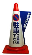 カラーコーン用立体表示カバー 駐車ご遠慮下さい (ミヅシマ工業)