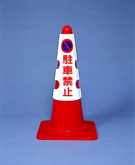 カラーコーン用カバー 駐車禁止  【385-50】