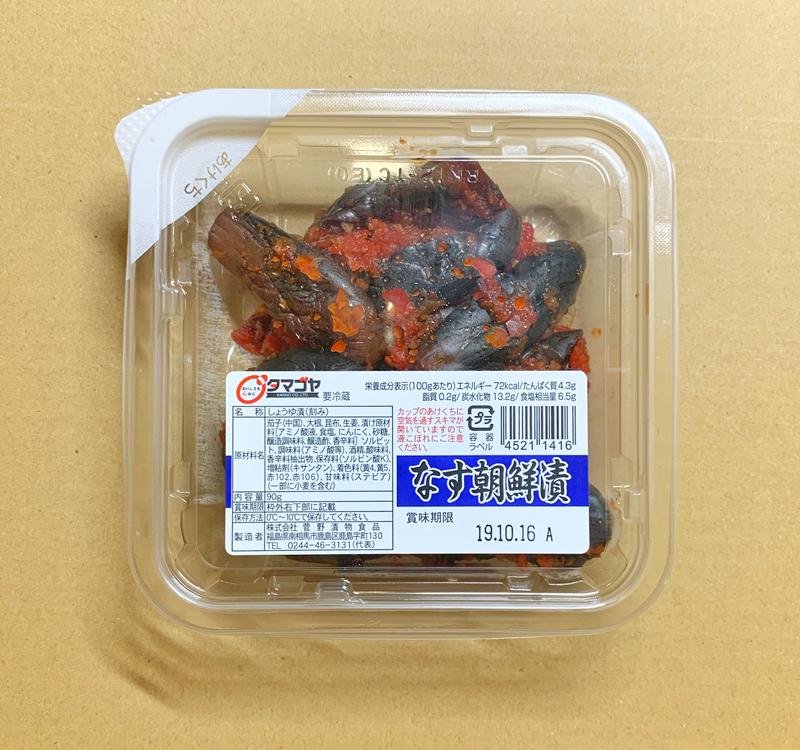 生カップなす朝鮮漬 90g 【タマゴヤの朝鮮漬】
