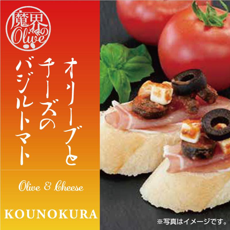 オリーブとチーズのバジルトマト