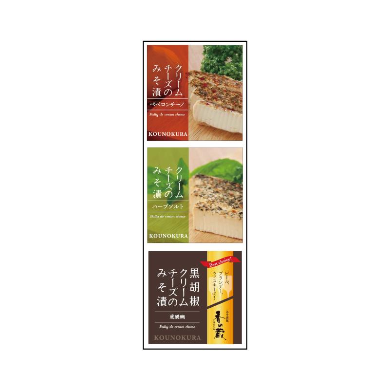 フレーバーチーズ3種セット