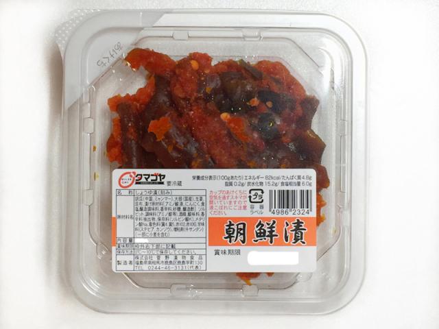 生カップきゅうり朝鮮漬 90g 【タマゴヤの朝鮮漬】