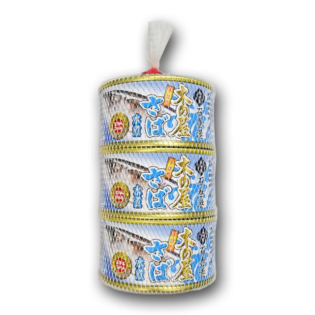 石巻さば水煮缶3缶ネット