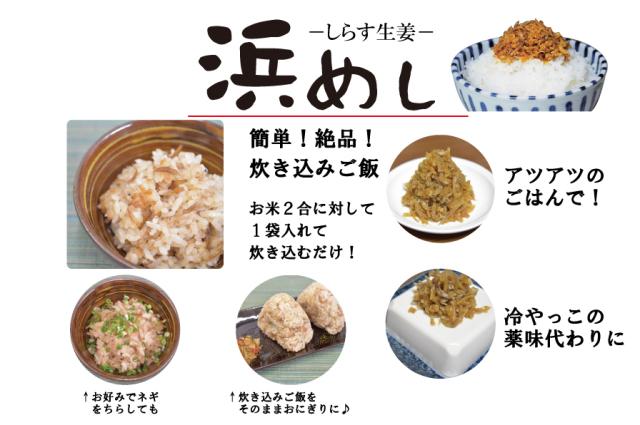 浜めししらす生姜レシピ