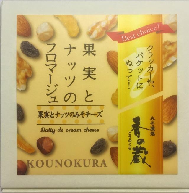 果実とナッツのフロマージュ箱