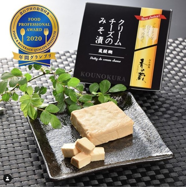 FOODPROFESSIONALAWARD2020年間グランプリ