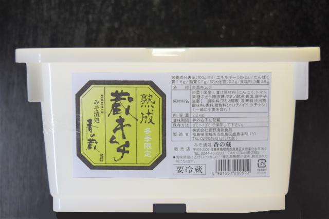 蔵キムチ2.2kg