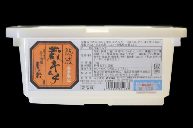 蔵キムチ1kg