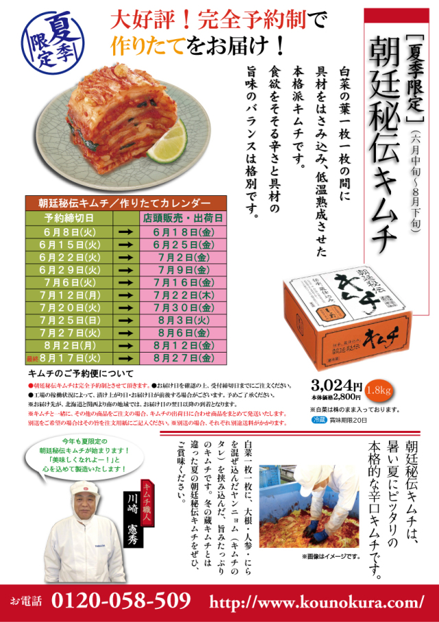 choutei_yoyaku_annai.jpg