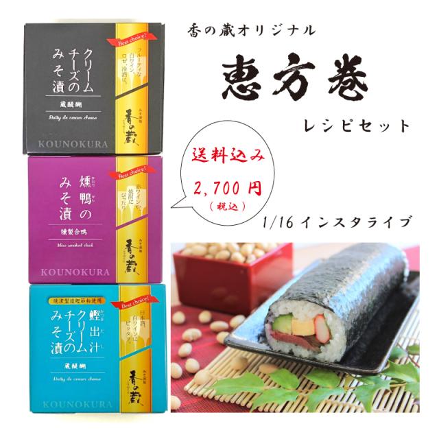 【送料込】香の蔵オリジナル恵方巻レシピセット