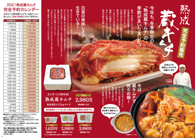 kimuchi_2021.jpg