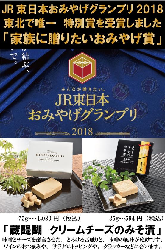 JR東日本おみやげグランプリ2018特別賞受賞