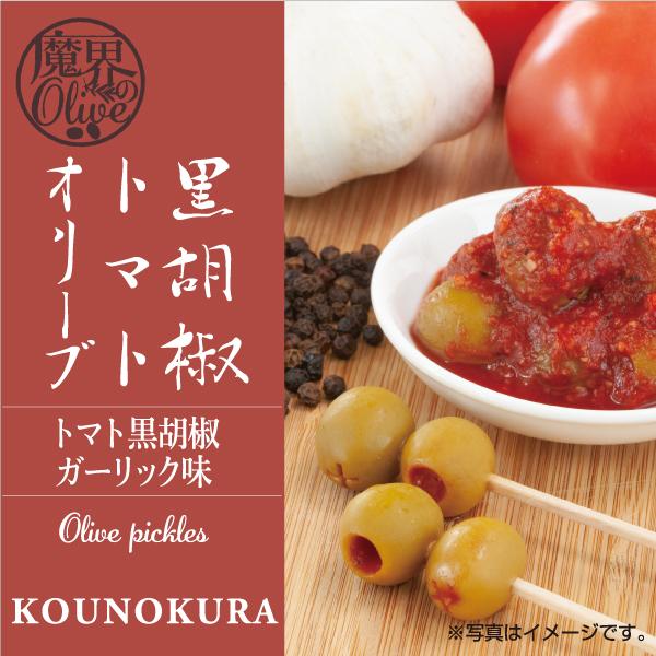 黒胡椒トマトオリーブの箱です。