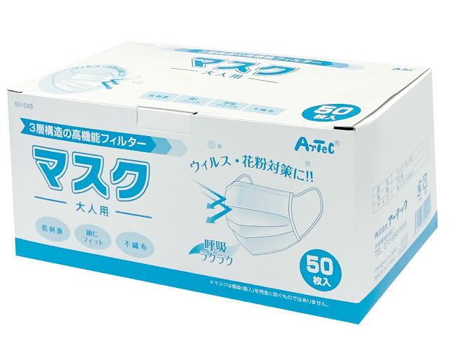 不織布大人用マスク 白色 50枚入り アーテック 品番051049