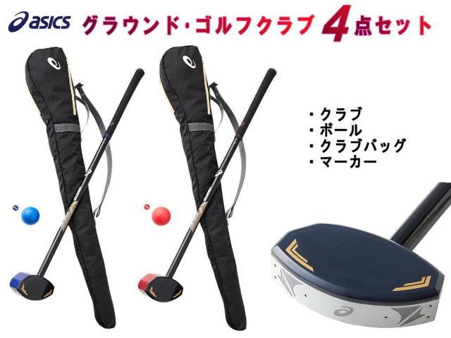 GG グラウンド・ゴルフ4点セット (asics アシックス 3283A037 / グラウンド・ゴルフセット)