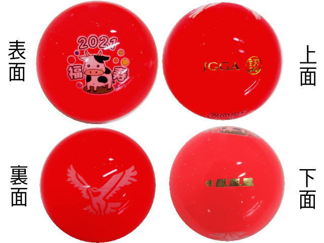 干支グラウンドゴルフボール、表面は丑の絵入り、裏はイーグルの大きな絵柄、上面はメーカーロゴ、下面は、公認ロゴ