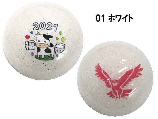 令和3年干支の丑年絵柄のボール、カラーはホワイト、裏面絵のイーグルは赤系色
