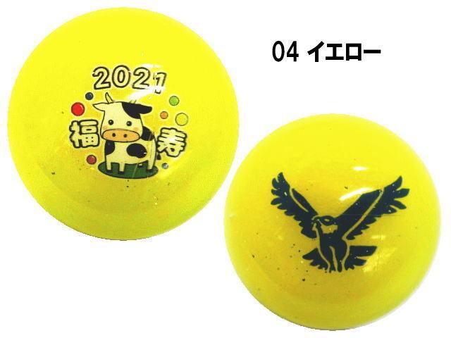 令和3年干支の丑年絵柄のボール、カラーはイエロー、裏面絵のイーグルは紺系色