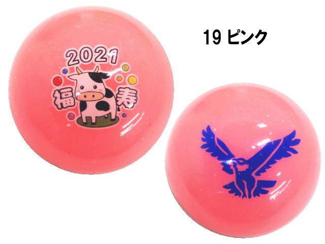 令和3年干支の丑年絵柄のボール、カラーはカラー、裏面絵のイーグルは青系色