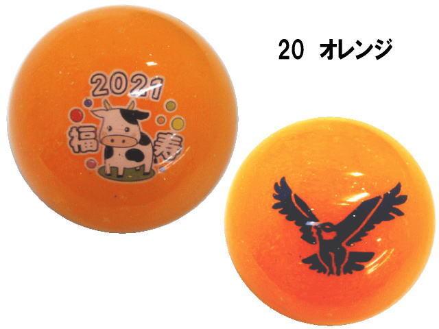 令和3年干支の丑年絵柄のボール、カラーはオレンジ、裏面絵のイーグルは紺系色