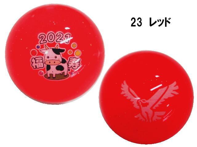 令和3年干支の丑年絵柄のボール、カラーはレッド、裏面絵のイーグルはカラーホワイト