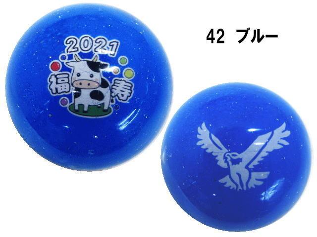 令和3年干支の丑年絵柄のボール、カラーはブルー、裏面絵のイーグルは白系色