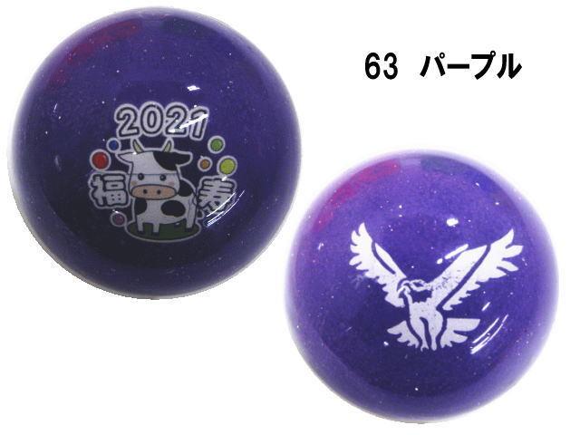 令和3年干支の丑年絵柄のボール、カラーはパープル、裏面絵のイーグルは白系色