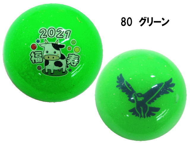 令和3年干支の丑年絵柄のボール、カラーは明るめのグリーン、裏面絵のイーグルは紺系色