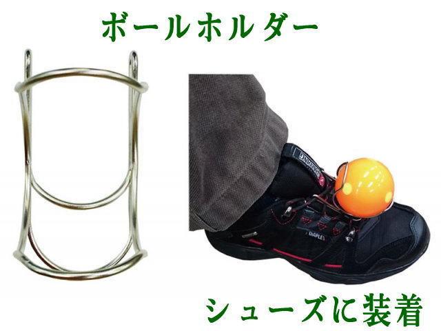 ボールホルダー シューズ用 ニチヨー BH-S