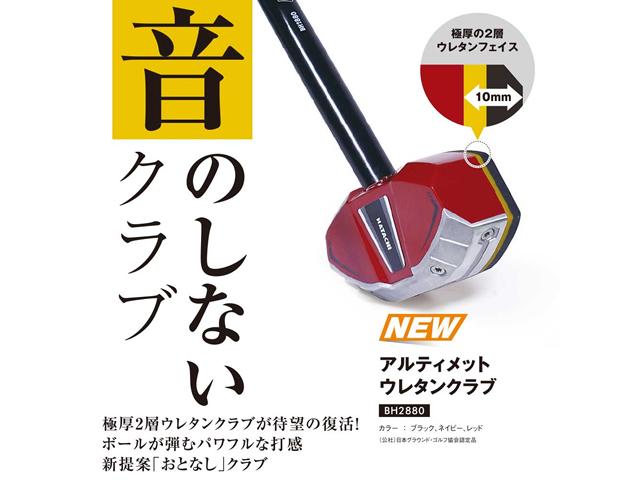 アルティメットウレタンクラブ(ハタチ/BH2880/説明)グラウンド・ゴルフクラブ