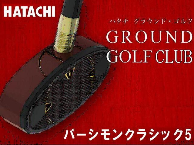 パーシモンクラシック5 ハタチ グラウンドゴルフクラブ 品番BH2914