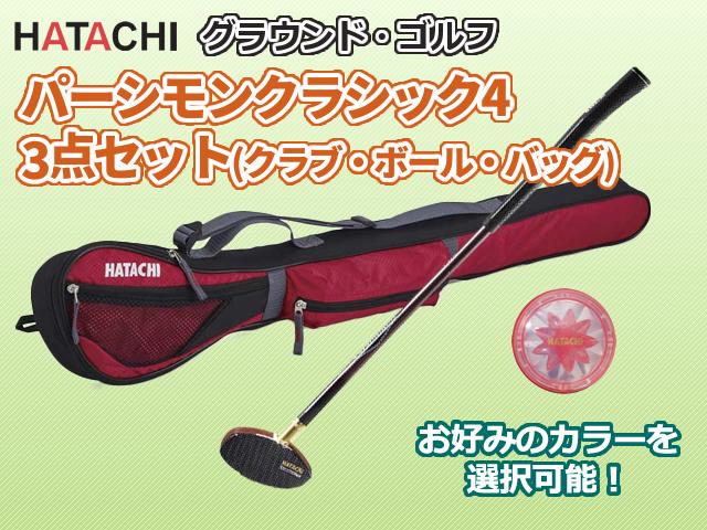 パーシモンクラシッ4 3点セット (ハタチ/BH2913-SET/グラウンド・ゴルフクラブ,ボール、ケース)