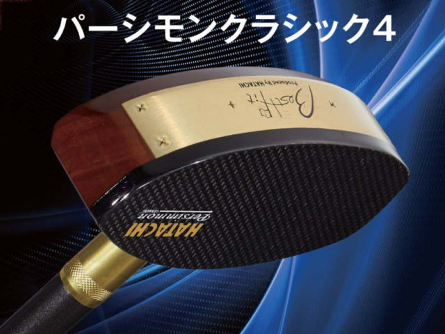 パーシモンクラシック4 (ハタチ/BH2913/グラウンド・ゴルフ/クラブ)