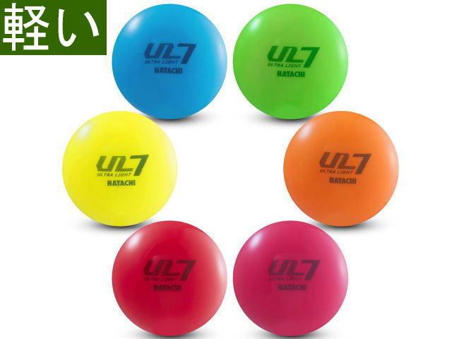 ウルトラライト7 品番BH3411 羽立工業グラウンドゴルフボール