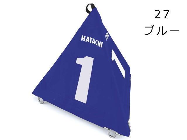 ハタチ グラウンド・ゴルフBIGさんかく表示板 カラー ブルー (BH4210) 羽立工業