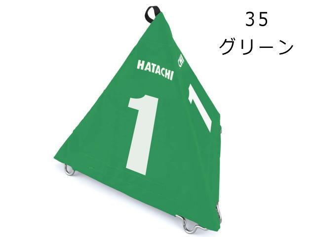 ハタチ グラウンド・ゴルフBIGさんかく表示板 カラー グリーン (BH4210) 羽立工業