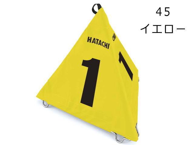 ハタチ グラウンド・ゴルフBIGさんかく表示板 カラー イエロー (BH4210) 羽立工業