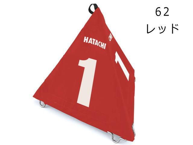 ハタチ グラウンド・ゴルフBIGさんかく表示板 カラー レッド (BH4210) 羽立工業