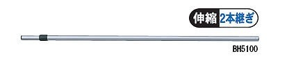 ポール2本継ぎ(アルミ) (ハタチ/BH5100/グラウンド・ゴルフコース設備品)
