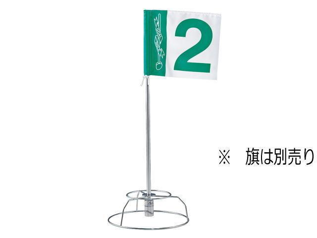 グラウンド・ゴルフホールポストセット ステンレス製 80センチ1本ポールタイプ 羽立工業 商品番号 BH5710S