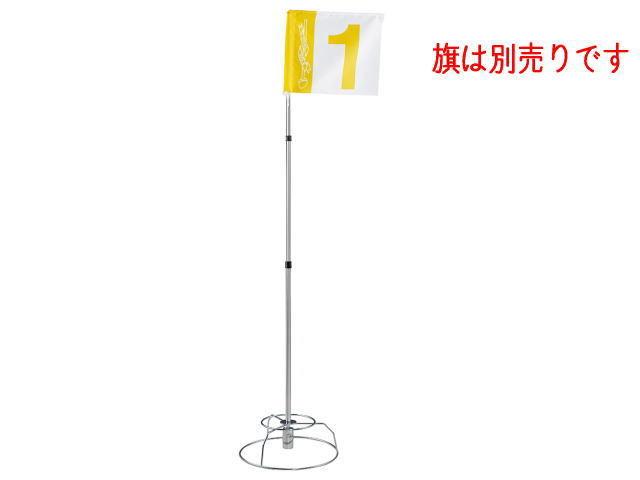 グラウンドゴルフホールポストセット ステンレス製 メーカー ハタチ(羽立工業)BH5730S 旗別売り
