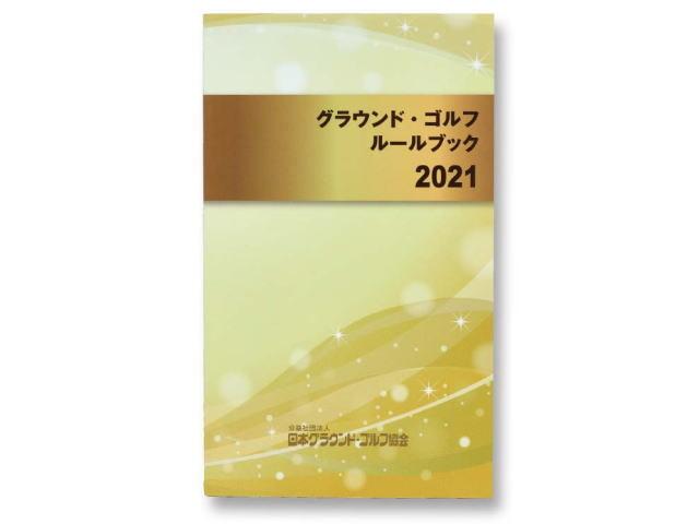 グラウンド・ゴルフルールブック 2021年 公益社団法人日本グラウンド・ゴルフ協会発行