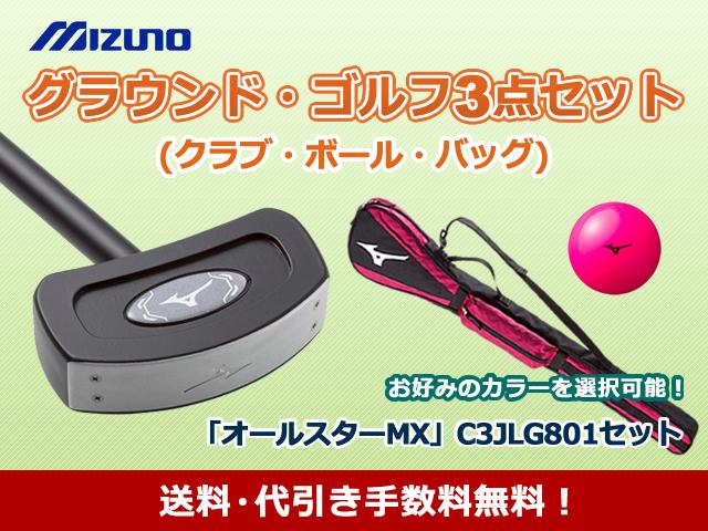 オールスターMX 3点セット (ミズノ/C3JLG801-SET/グラウンド・ゴルフ/クラブ/ボール/ケース)