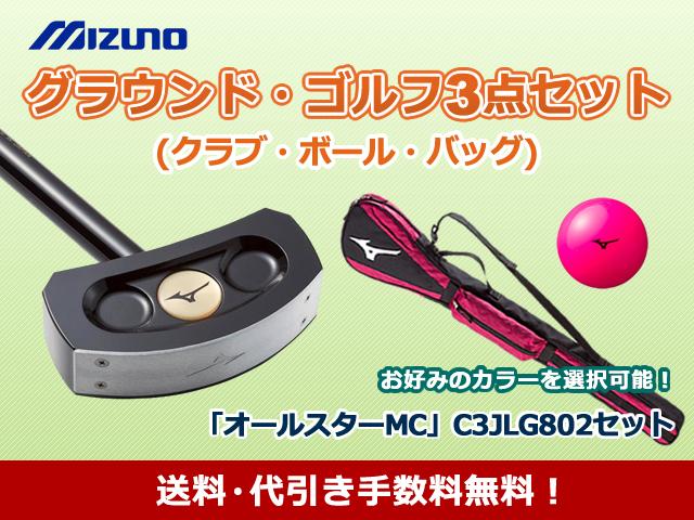 オールスターMC 3点セット (ミズノ/C3JLG802-SET/グラウンド・ゴルフ/クラブ/ボール/ケース)