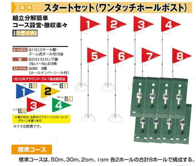 グラウンド・ゴルフコース常設品 設備品 ニチヨー G-SS3