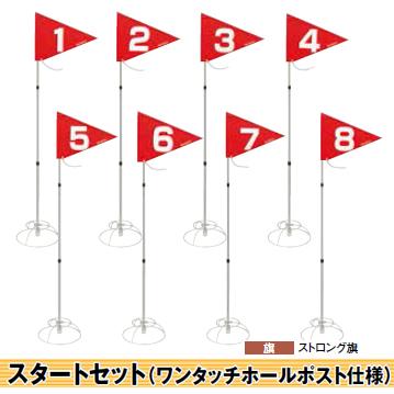 スタートセット(ワンタッチホールポスト仕様) ストロング旗 G-SS32 ニチヨー