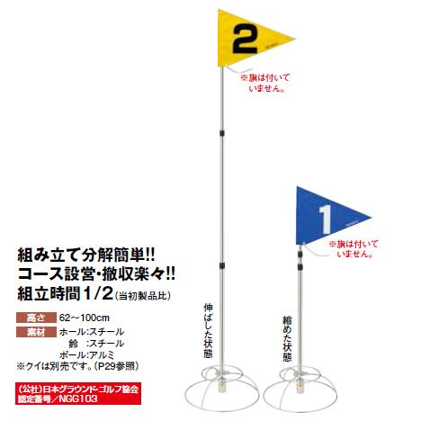 ワンタッチホールポスト 2段ズームポール・8セット G1102-8 ニチヨー