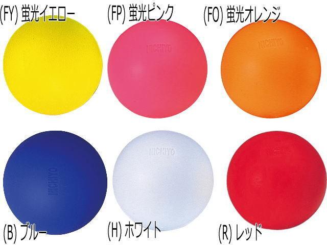 グラウンド・ゴルフボール Nボール 全6色 ニチヨー G60
